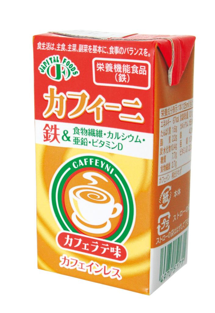 鉄分強化食品 カフィーニ